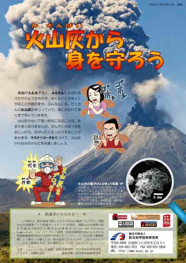 kid_poster_jap_front
